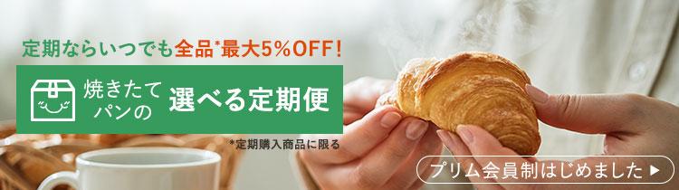 焼きたてパンの選べる定期便